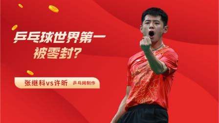 张继科vs许昕 排名第一仅供参考的乒乓球世界大赛,全场毫无机会!
