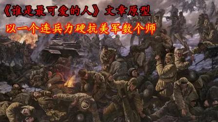 松骨峰战斗,志愿军以一个连阻敌数个师长达数十小时!