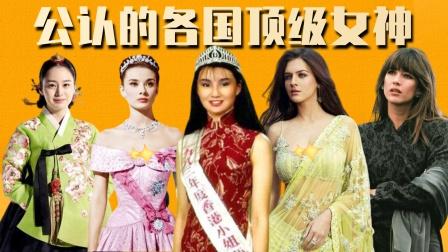 公认的各国顶级女神,法国索菲玛索,英国赫本,中国的她毫无悬念