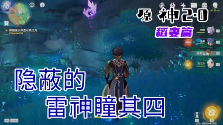 【蓝月解说】原神 0氪金 98 2.0版本 稻妻篇SP11【隐蔽的雷神瞳其四】