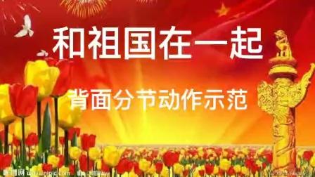 柔力球《和祖国在一起》背面示范_创编示范刘小滨