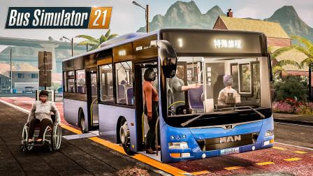 巴士模拟21 天使海岸 #1:接管被政府剥夺经营权的前公交公司   Bus Simulator 21