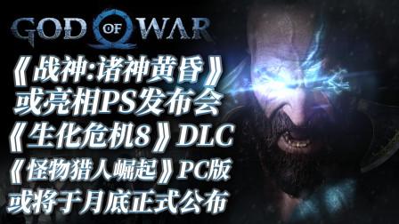 《战神: 诸神黄昏》即将正式亮相? ! 《怪猎:崛起》PC版与《生化危机8》DLC亮相TGS?「游戏指南针」