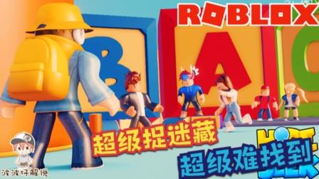 Roblox超级捉迷藏:万万没想到一个大炮把我送到找人者面前