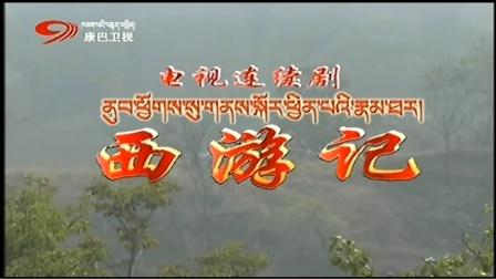 西游记 续集 主题曲 康巴卫视 六小龄童 徐少华 迟重瑞 刘大刚
