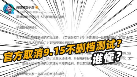 【LOL手游】鸽了!官方取消9.15不删档测试?