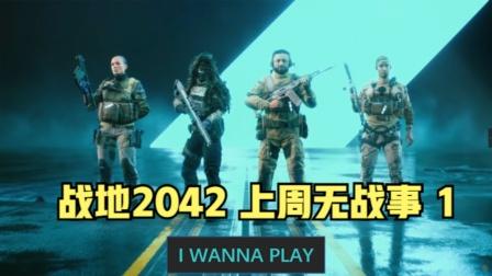 【战地2042】:《上周无战事》01