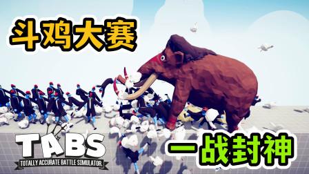 全面战争模拟器:极限斗鸡大赛 猛犸象一战封神