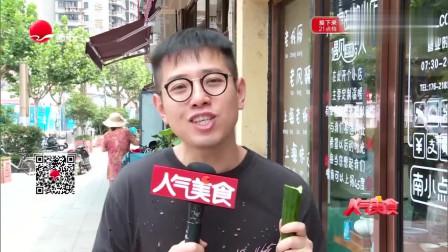 黄瓜的吃法有多少种?上海传统点心遇上黄瓜,会擦出什么火花?
