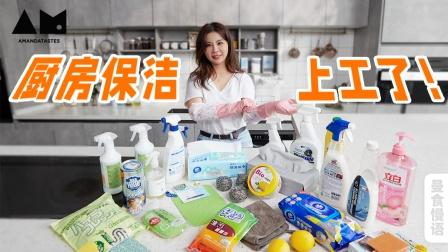 【曼食慢语】专业厨房清洁攻略,我们宗旨是省事省力省钱!