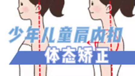【体态矫正】少年儿童肩内扣体态矫正