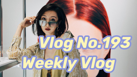 【Miss沐夏】Vlog No.193 Weekly Vlog 焦糖第一次游泳 和朋友Just Dance跳舞 日常生活