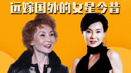 远嫁国外的女星今昔,戚薇嫁给爱情宠成公主,袁立坦言还是中国好