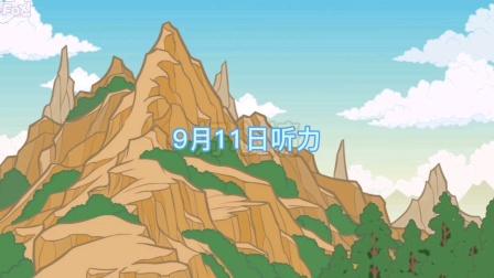 9月11日英语听力练习视频