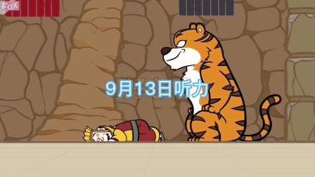 9月13日英语听力练习视频
