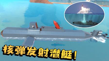 能发射核弹的核潜艇登场!这下老墨的海陆空核弹发射器凑齐了!