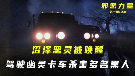 沼泽恶灵被唤醒,驾驶幽灵卡车杀害多名黑人,真相到底是什么?