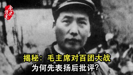揭秘:毛主席对百团大战为何先表扬后批评?