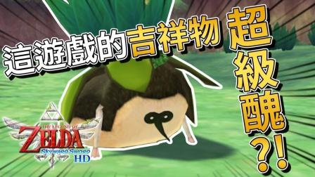 我的世界小白解说塞尔达传说御天之剑04这游戏的吉祥物也太丑了