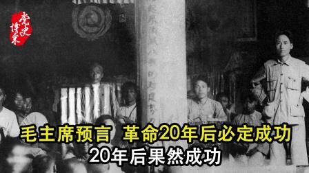 毛主席预言,革命20年后必定成功,20年后果然成功