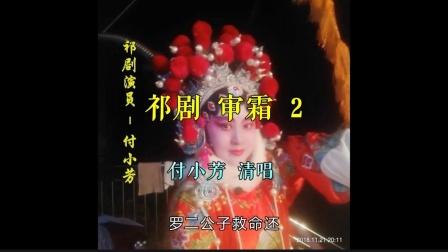 祁剧《审霜》2