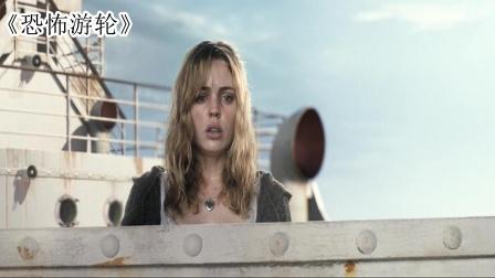 在轮船上同伴被杀,女人陷入了循环,女人锤死了自己。