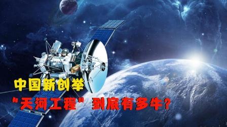 中国又一水利新创举!震惊全世界?