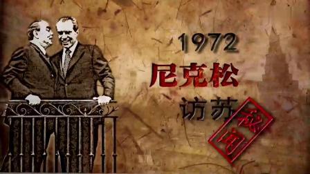 尼克松访华,毛主席与他在书房里,进行了一次历史性的会谈