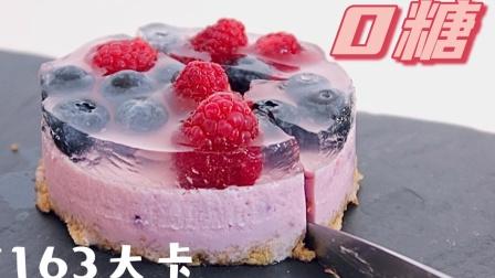 无烤箱!搅一搅就完成【蓝莓酸奶芝士蛋糕】无糖低卡!