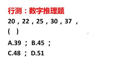 数字推理:20, 22, 25, 30, 37,()