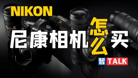 先有尼康后有天,单反微单如何添?2021双十一尼康相机如何选?