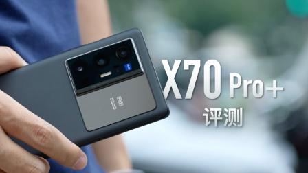 vivo X70 Pro+评测:这就是最强影像手机
