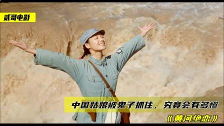 中国最好的抗战电影,鬼子屠村发现一个婴儿,直接放到磨盘上碾压