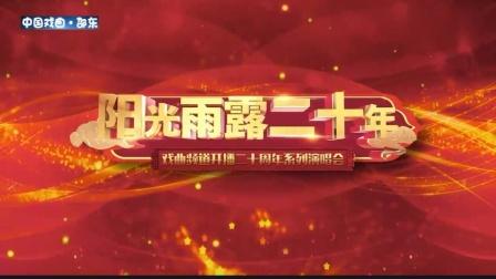 阳光雨露二十年-戏曲频道打造二十周年系列演唱会-3