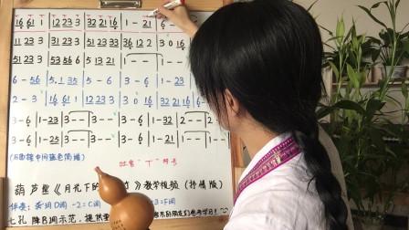 《月光下的凤尾竹》抒情版,葫芦丝教学,第二课,步骤详解