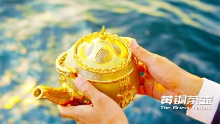 小夫妻从不上班,却能日进斗金,原来全靠这个《黄铜茶壶》