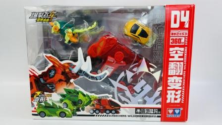 爆裂飞车4兽神出击空翻变形,弹射恐龙系列震地猛犸小汽车玩具