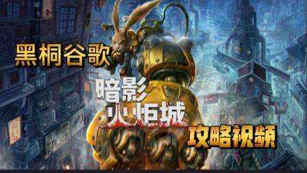 【暗影火炬城】04 霞飞街 连段练习 黑桐谷歌攻略视频