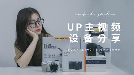 UP主拍摄视频设备分享,我升级拍摄装备啦