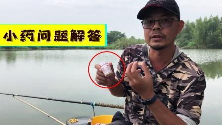 作为钓鱼人,关于小药的这些误区,你都知道吗?