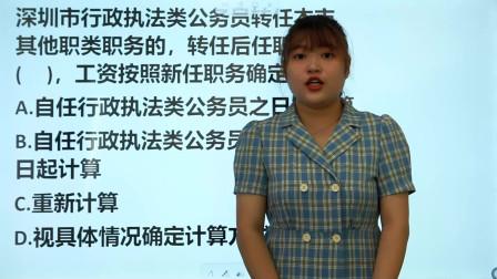 公考题:深圳市行政执法类转任其他职务,转任后任职时间如何计算