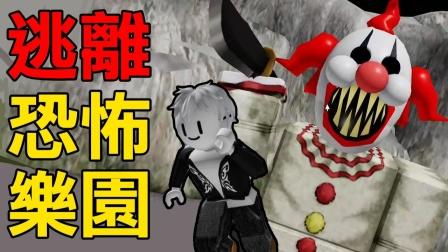 【机器砖块】被困在有疯子小丑的恐怖游乐园里 我能逃离这里吗
