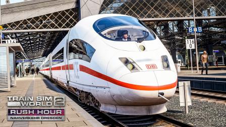 TSW2 德累斯顿区域线:驾驶ICE3M返回德累斯顿中央 | 2021/09/09直播录像(2/3)
