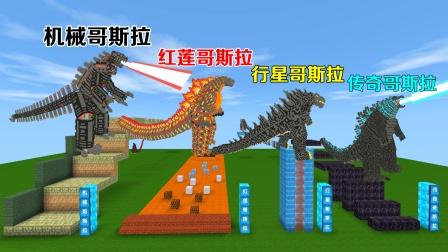 迷你世界:哥斯拉跑酷,跑到终点能变身哥斯拉,嘴巴还可以喷激光