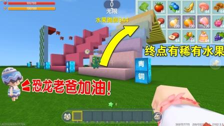迷你世界:水果跑酷,恐龙老爸为了宝宝,要挑战将所有水果带回家