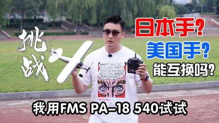 【航模挑战】我是日本手,可以飞美国手的飞机吗?我用FMS 540 PA-18试了一下,结果拍卖了 《超人聊模型》195