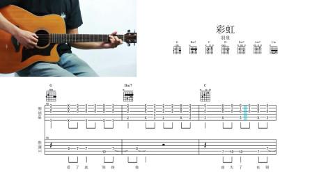 一鸣吉他 - 木吉他伴唱 羽泉 彩虹