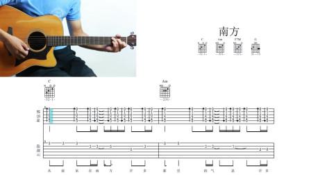 一鸣吉他 - 木吉他伴唱 - 南方【和弦谱 主旋律】