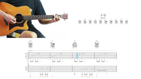 一鸣吉他 - 木吉他伴唱 - 陈奕迅 十年【和弦谱 主旋律】