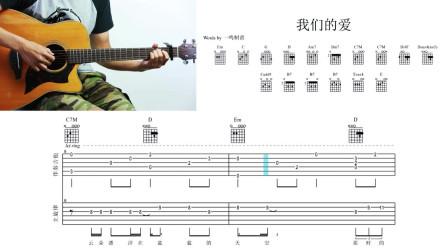 一鸣吉他 - 木吉他伴唱 - 我们的爱【和弦谱 主旋律】